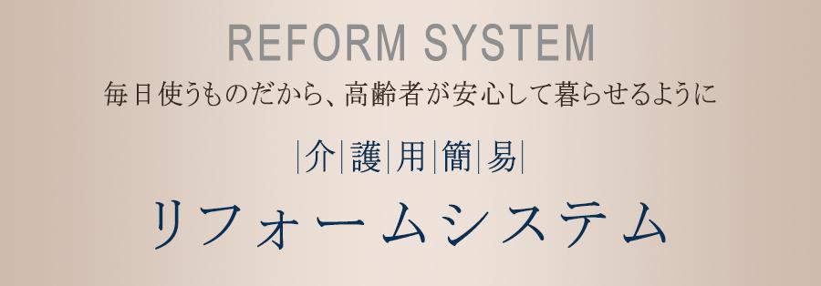 介護用簡易 リフォームシステム